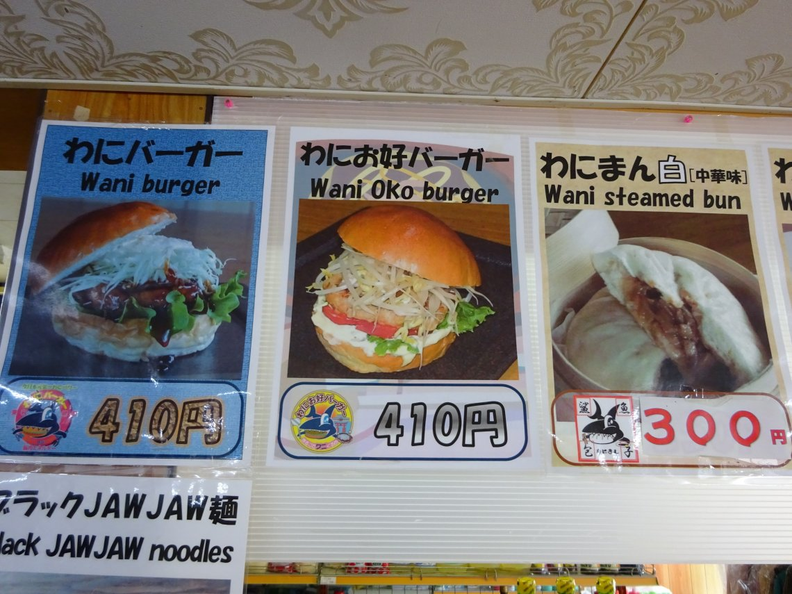 わにバーガー食べてみた。 | 日刊わしら - HIROSHIMA DAILY WASHIRA