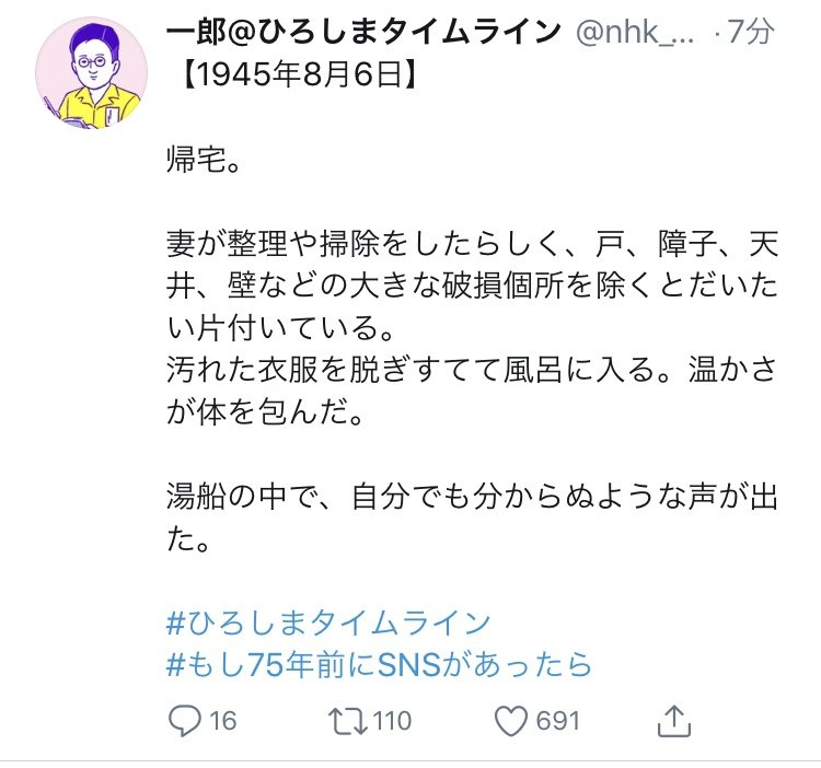 ライン twitter タイム ひろしま NHKも他メディアも報じなかった「1945ひろしまタイムライン」の舞台裏【取材ノート】
