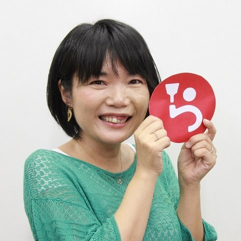 日刊わしら編集長山猫 (山根尚子)